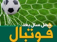 چهل سال بعد فوتبال +اینفوگرافیک