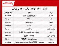 ارزان قیمتترین انواع جارو برقی در بازار تهران؟ +جدول