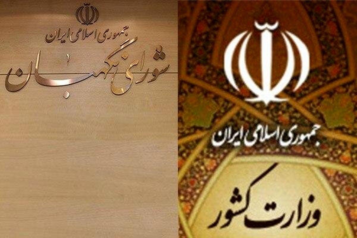 آذریجهرمی و سعیدمحمد نمی توانند نامزد ریاست جمهوری شوند؟
