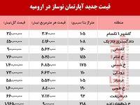 قیمت آپارتمانهای نوساز در ارومیه +جدول