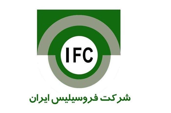 شرکت فروسیلیس ایران