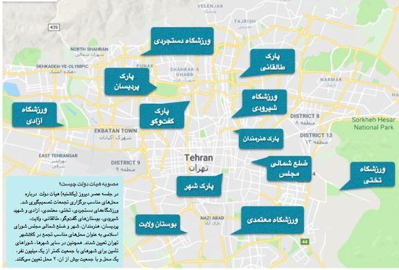 مکانهایی که برای تجمعات مردمی در تهران مشخص شده را بشناسید +اینفوگرافیک