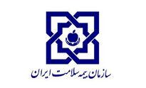 سوءاستفاده شرکتهای سودجو از نام سازمان بیمه سلامت ایران