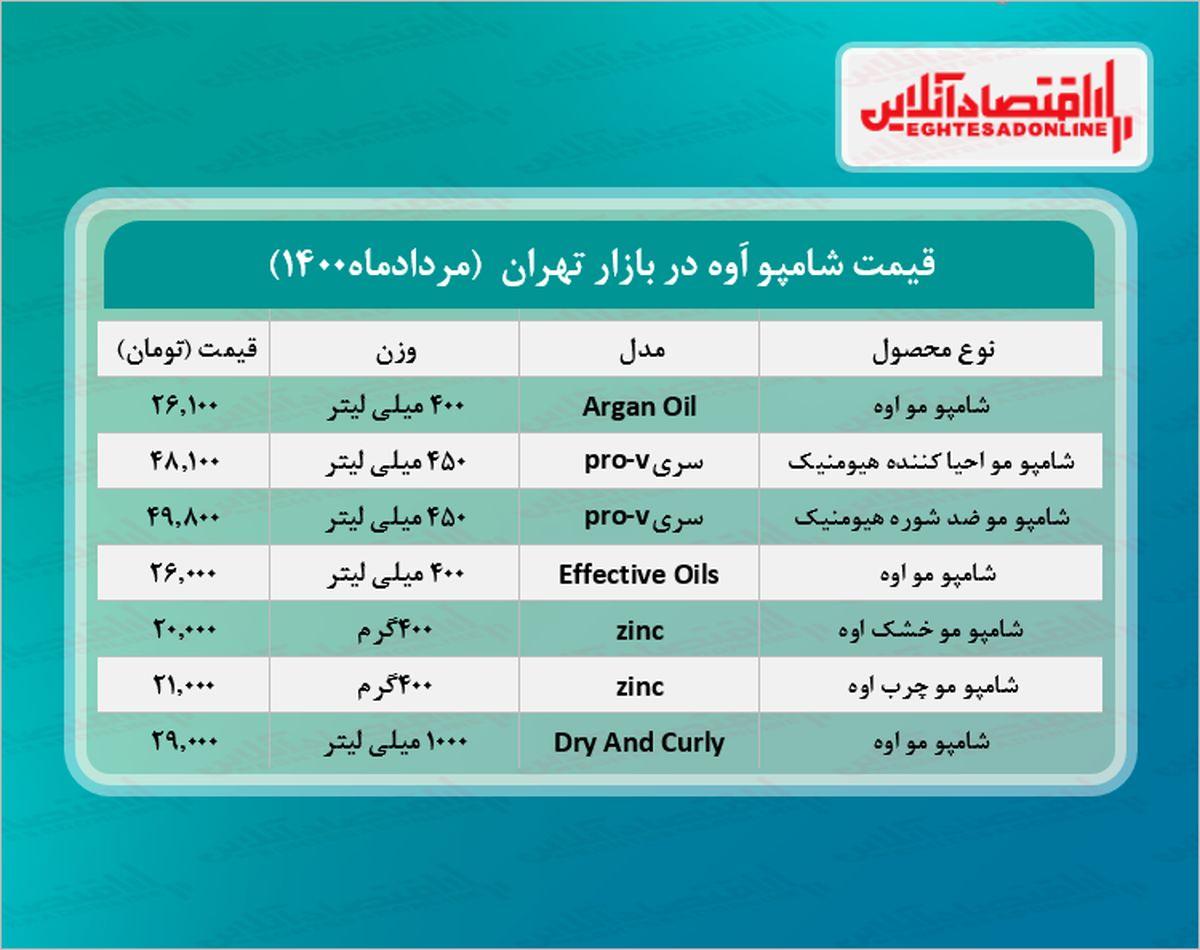 قیمت شامپو اَوه + جدول
