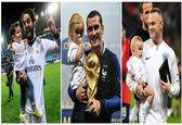 ستارههای فوتبال دنیا در کنار فرزندانشان +عکس