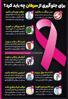 چند راهکار برای پیشگیری از سرطان