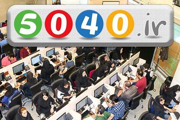 اشتغالزایی هلدینگ 5040 در دوران کرونا