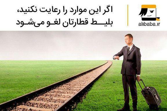 اگر این موارد را رعایت نکنید، بلیط قطارتان لغو میشود
