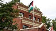 انتقاد آلمان از اقدام آمریکا برای تعطیلی دفتر «ساف» در واشنگتن