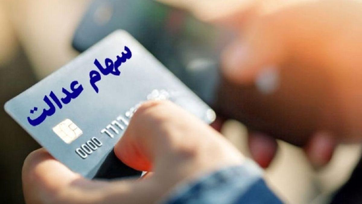 ۱۸درصد؛ نرخ سود کارتهای اعتباری سهام عدالت