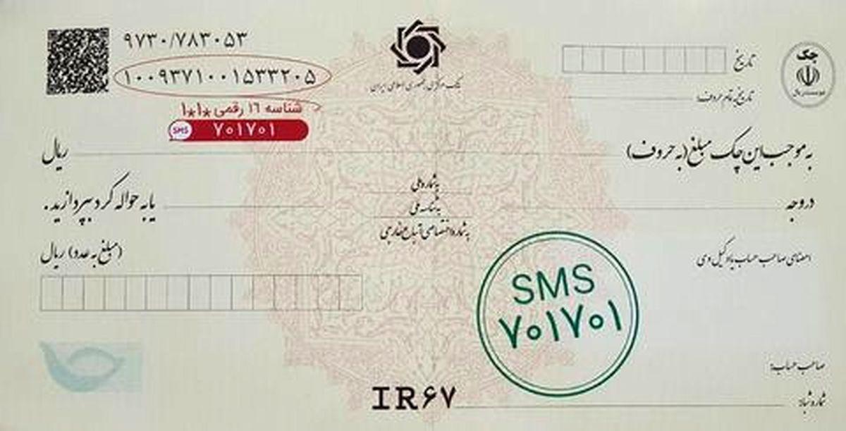 وصول ۸۰۸هزار فقره چک رمزدار در کشور/ در تهران بالغ بر ٢٤٢هزار فقره چک رمزدار وصول شد