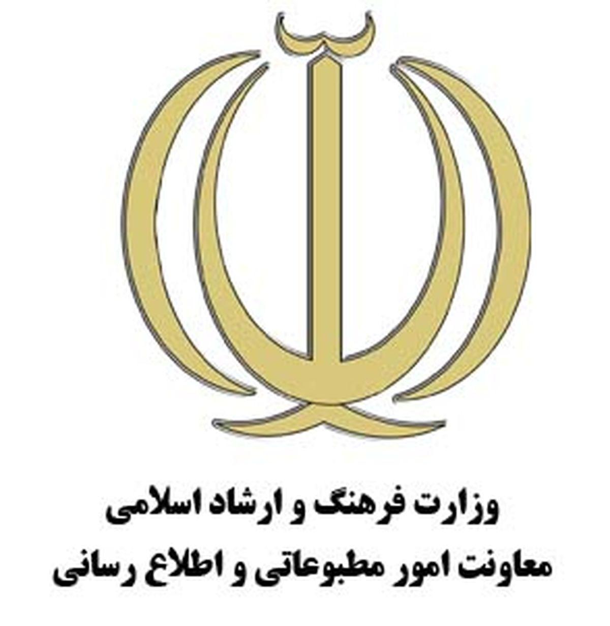 دو تغییر مهم در معاونت مطبوعاتی وزارت ارشاد