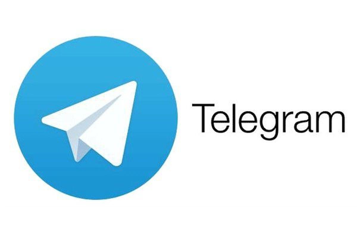کاربران تلگرام مراقب این باجافزار باشند