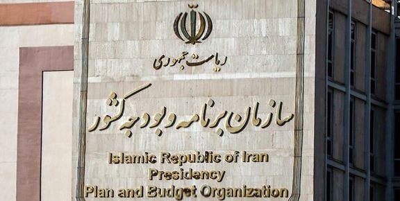 بخشنامه سازمان برنامه و بودجه برای ادارات دولتی