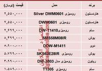 نرخ انواع ماشین ظرفشویی در بازار تهران؟ +جدول