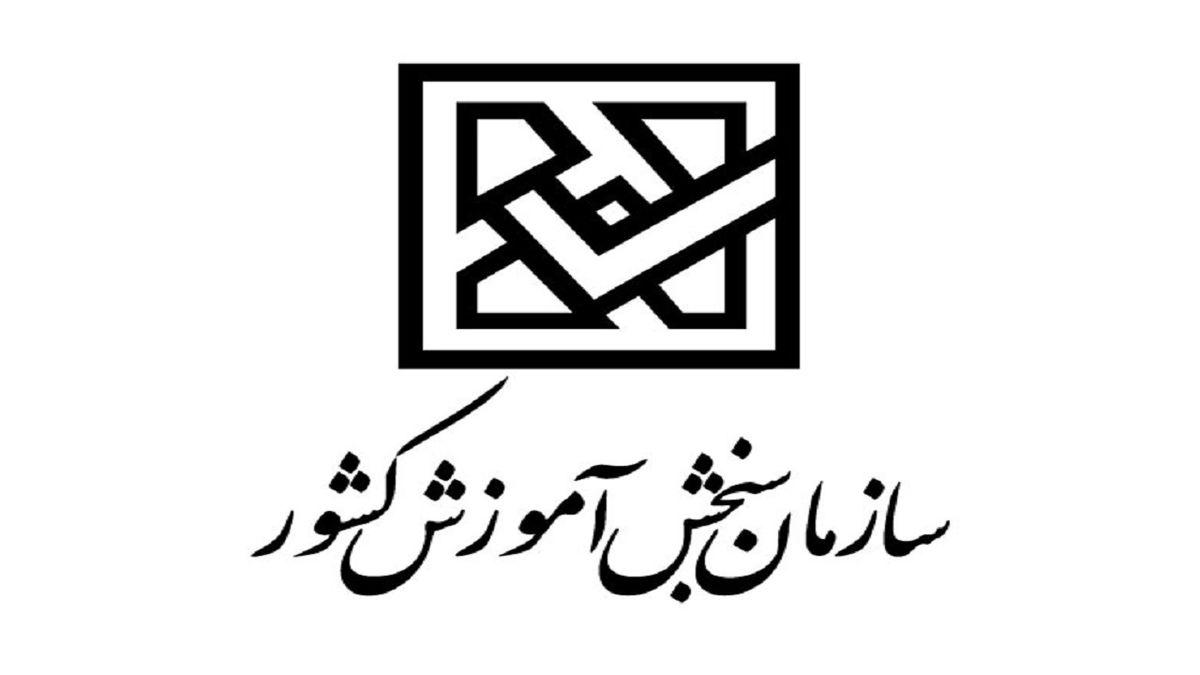 اعلام نفرات برتر کنکور ۱۴۰۰ + لینک و اسامی