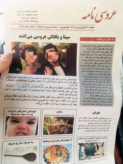 کارت دعوت خلاقانه عروس و داماد افغانستانی +عکس