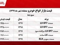 سمند LX EF۷ چند؟ +جدول