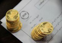 افزایش 100 هزار تومانی وجه تضمین اولیه قراردادهای آتی سکه