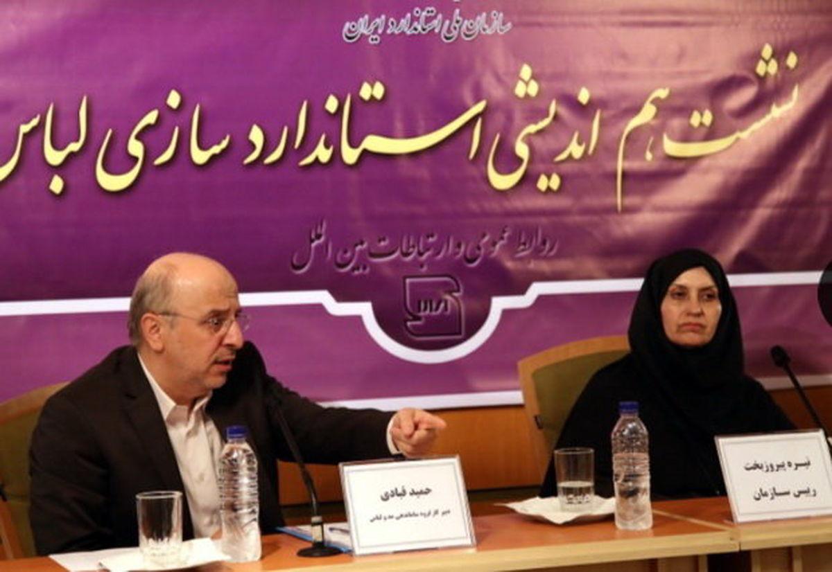 سهم ۵۰هزار میلیارد تومانی مد و لباس در اقتصاد ایران/تدوین استاندارد سایز ملی لباس