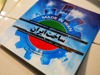 آیا کالاهای مونتاژی هم ایرانی حساب میشوند؟