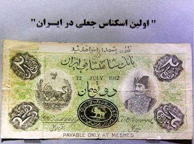 اولین اسکناس جعل شده در ایران +عکس