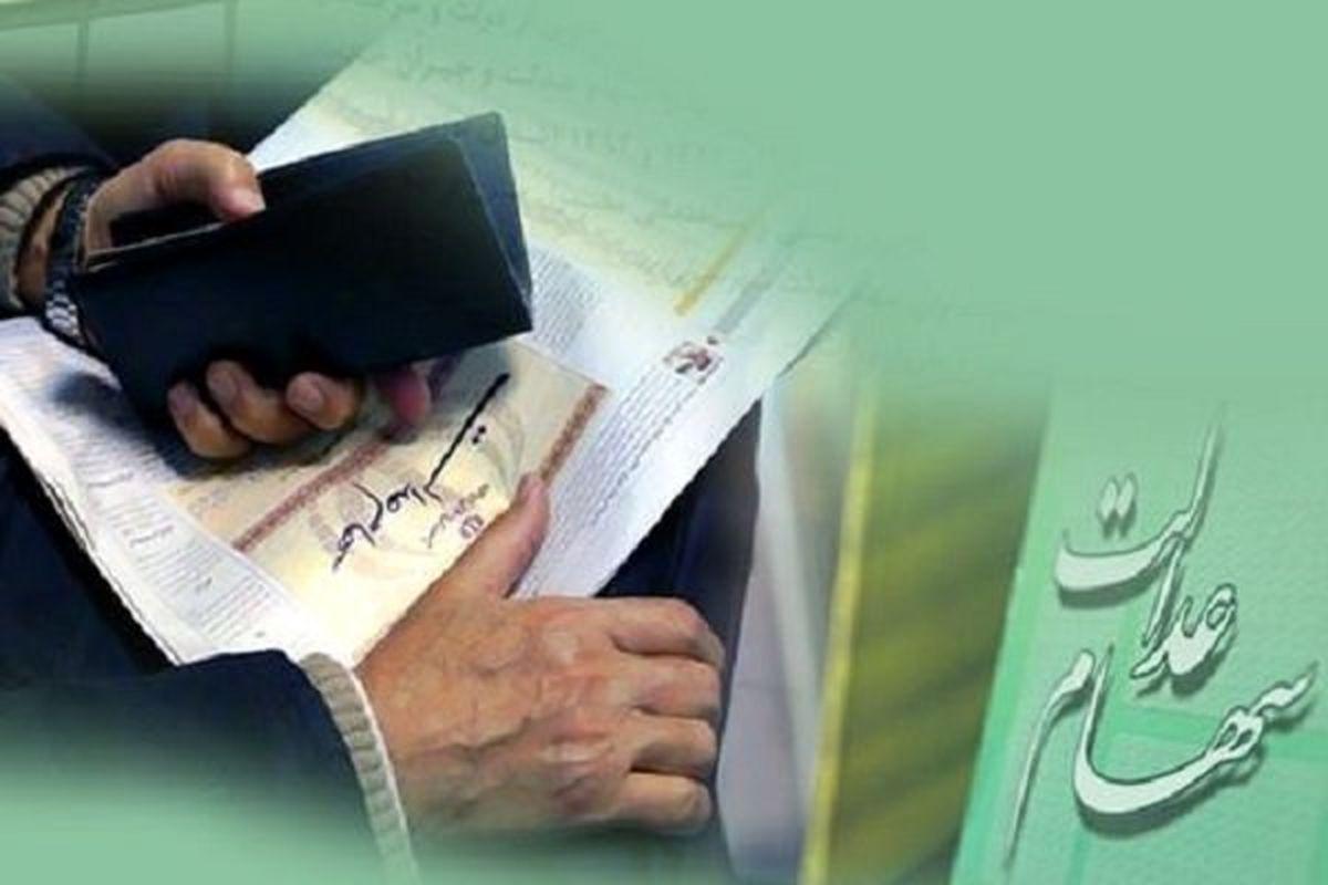آزادسازی سهام عدالت روی میز مجلس