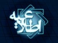 هشدار به هموطنان؛ معرفی دوموسسه مالی غیرمجاز دیگر