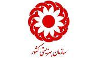 افتتاح مراکز خدماتی مثبت زندگی سازمان بهزیستی کشور