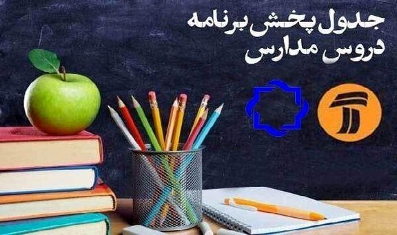 برنامههای درسی ۲۶ اردیبهشت شبکههای آموزش و چهار