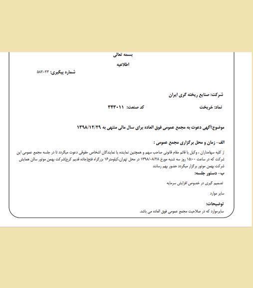 «خریخت» سهامداران خود را برای برگزاری مجمع عمومی فوقالعاده دعوت کرد