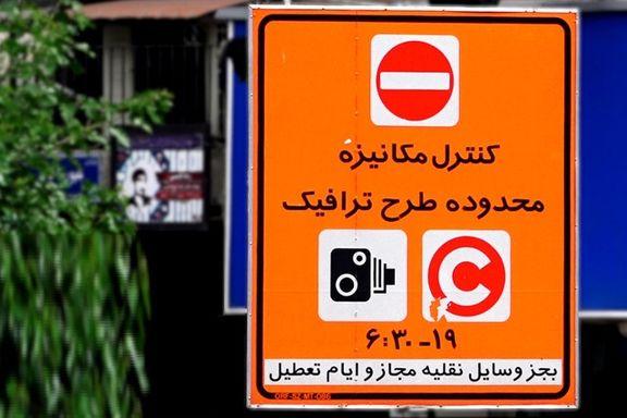 فرمانداری تهران: اخذ عوارض از محدوده زوج و فرد ممنوع است
