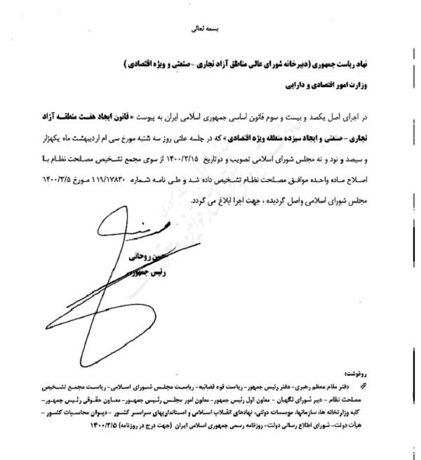 روحانی قانون تأسیس ۷ منطقه آزاد جدید را برای اجرا ابلاغ کرد