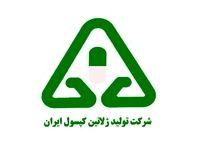 اضافه شدن محمدرضا رضایی مقدم به شرکت تولید ژلاتین کپسول ایران