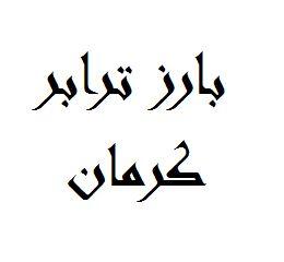 بارز ترابر کرمان