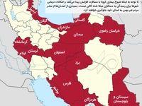 سفر به کدام استانها ممنوع است؟