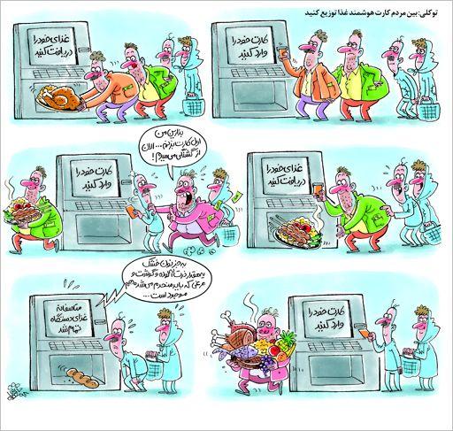 کارت هوشمند غذا!