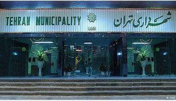 تحقق ۸۳درصدی درآمدهای شهرداری تهران در ۱۱ماهه۹۷