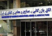سرپوش اتاق ایران بر تخلف اتاق اهواز