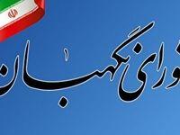 صدور مجوز تشکیل وزارت میراث فرهنگی و گردشگری