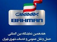 حضور گروه بهمن در هفدهمین نمایشگاه بین المللی حمل و نقل
