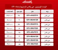 قیمت تلویزیون جی پلاس/ ۱۳اردیبهشتماه