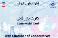 صدور یا تمدید کارت بازرگانی منوط به پرداخت بدهی مالیاتی است