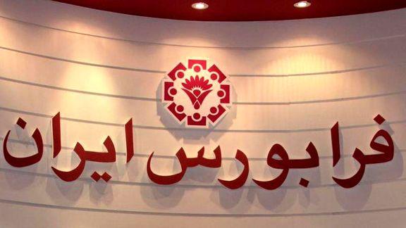 شرکتهای آماده عرضه اولیه در فرابورس و گشایش نماد شرکت خاص
