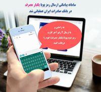 سامانه پیامکی ارسال رمز پویا در بانک صادرات عملیاتی شد