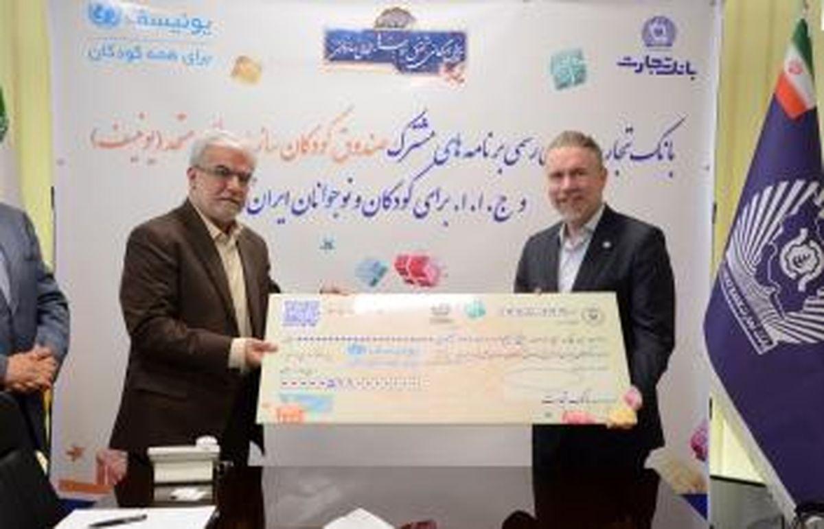اهدای چک کمک کارکنان بانک تجارت به یونیسف