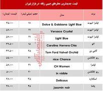 قیمت عطر جیبی زنانه؟ +جدول