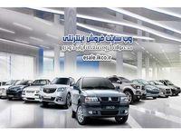 چگونه در طرحهای جدید فروش، خودرو بخریم؟
