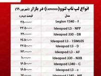 انواع لپ تاپ لنوو چند ؟ +جدول