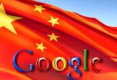 گوگل به خواسته های دولت چین تن داد